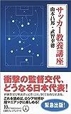 サッカー教養講座 (日経プレミアシリーズ)