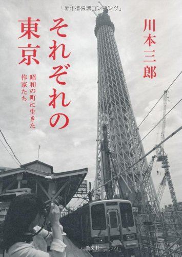 それぞれの東京―昭和の町に生きた作家たちの詳細を見る
