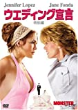 ウエディング宣言(特別編) [DVD]