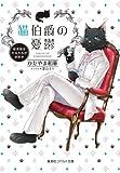 猫伯爵の憂鬱 ~紅茶係はもふもふがお好き~ (コバルト文庫)