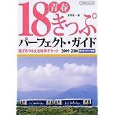 青春18きっぷパーフェクトガイド 2009-2010 (イカロス・ムック)
