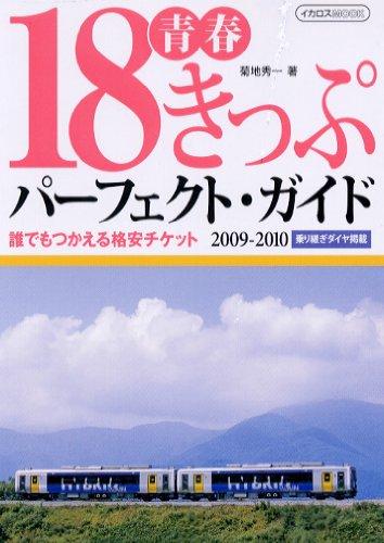 青春18きっぷパーフェクトガイド 2009-2010 (イカロス・ムック)の詳細を見る