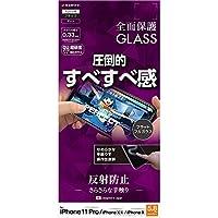 ラスタバナナ iPhone11 Pro XS X フィルム 全面保護 強化ガラス 反射防止 ゲーム用ガラス ブラック アイフォン 液晶保護フィルム FAT1920IP958