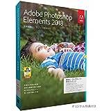 Adobe Photoshop Elements 2018 乗換え・アップグレード版 Windows/Macintosh版|特典ソフト付き(Amazon.co.jp限定)