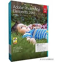 Adobe Photoshop Elements 2018 日本語版 乗換え・アップグレード版 Windows/Macintosh版 | オリジナル特典付き(Amazon.co.jp限定)