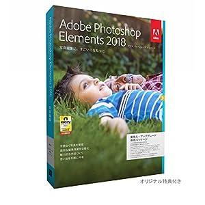 Adobe Photoshop Elements 2018 乗換え・アップグレード版 Windows/Macintosh版 特典ソフト付き(Amazon.co.jp限定)