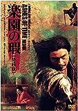 楽園の瑕 終極版 [DVD] 画像