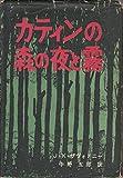 カティンの森の夜と霧―第二次大戦をめぐる奇怪な大虐殺事件の真相記録 (1963年)