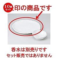 10個セット くらま丸8寸皿 [ 25 x 2.2cm ] 【 天皿 】 【 料亭 旅館 和食器 飲食店 業務用 】