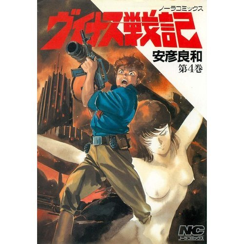 ヴィナス戦記 4 (ノーラコミックス)の詳細を見る