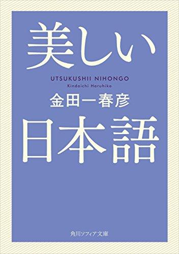 美しい日本語 (角川ソフィア文庫)の詳細を見る
