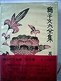 獅子文六全集〈第5巻〉 (1968年)