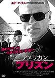 アメリカン・プリズン[DVD]