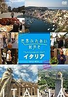世界ふれあい街歩き スペシャルシリーズ イタリア DVD-BOX