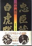 忠臣蔵;白虎隊―日本テレビ大型時代劇