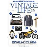 VINTAGE LIFE(ヴィンテージライフ)Vol.7 (NEKO MOOK)