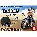 走行中に会話できる タンデム トーキング バイク 2人乗り 会話 音楽 TEC-TANTON