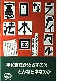 ラディカルな日本国憲法