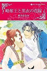 略奪王と黒衣の花嫁 (ハーレクインコミックス) Kindle版