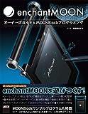 enchantMOON オーナーズガイド&MOONBlockプログラミング (アスキー書籍)
