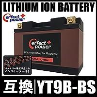 PERFECT POWER リチウムイオンバッテリー LFP9B-4 互換 ユアサYT9B-BS T9B-4 FT9B-4 GT9B-4 即使用可能 TMAX500 SJ02J SJ04J グランドマジェスティ250 SG15J マジェスティ250C SG03J