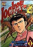 Jockey / 田原 成貴 のシリーズ情報を見る