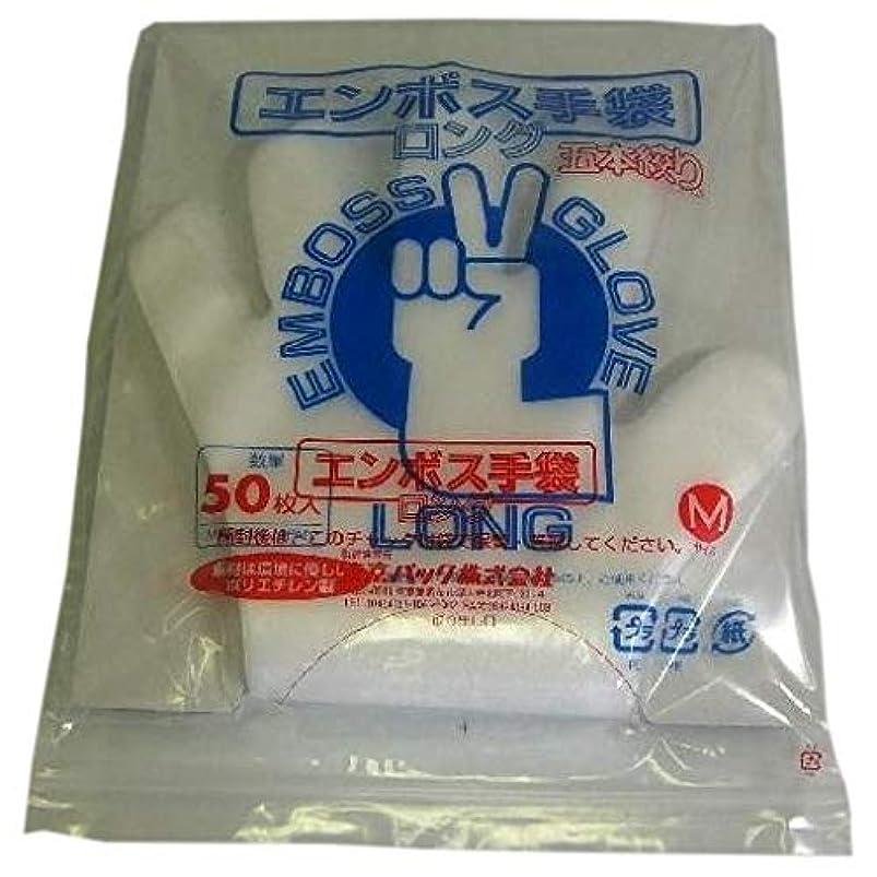 大陸工業用人柄エンボス手袋ロング 5本絞り ナチュラル M 50枚入x10袋入り
