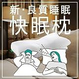 スージーAS快眠枕 02154