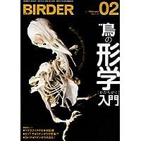 BIRDER (バーダー) 2011年 02月号 [雑誌]