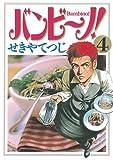 バンビ~ノ!(4) (ビッグコミックス)