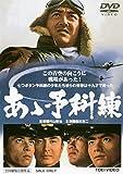 あゝ予科練[DVD]
