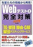 Webテスト2【TG-WEB・Web-CAB・WEBテスティングサービス】完全対策[2011年度版] (就活ネットワークの就職試験完全対策 3)