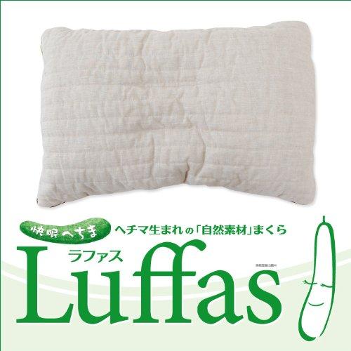 Luffas(R)(ラファス)枕(ヘチマ枕) Luffas(ラファス)+そばがら枕(近江麻綿キルト) 約50×32×8cm