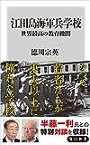 江田島海軍兵学校 世界最高の教育機関 (角川新書)