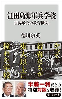 [徳川 宗英]の江田島海軍兵学校 世界最高の教育機関 (角川新書)