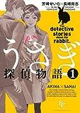 うさぎ探偵物語 / 芳崎 せいむ のシリーズ情報を見る