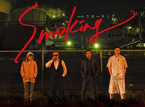 スモーキング DVD-BOX