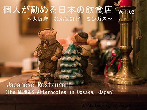 個人が勧める日本の飲食店 Vol.02 ~大阪府 なんばCITY ミンガス~: Japanese Restaurant The MINGUS
