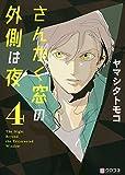 コミックス / ヤマシタ トモコ のシリーズ情報を見る