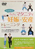DVD>古武術式らくらくマタニティ 妊娠・安産トレーニング (<DVD>)