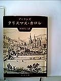 クリスマス・カロル (1952年) (新潮文庫〈第458〉)