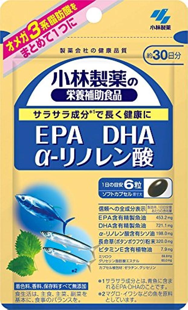 藤色四半期コース小林製薬の栄養補助食品 EPA DHA α-リノレン酸 約30日分 180粒