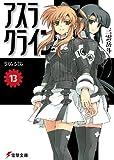 アスラクライン(13) さくらさくら (電撃文庫)