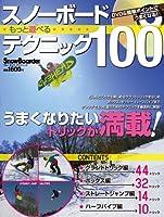 DVD&簡単ポイントでうまくなる!スノーボード もっと遊べるテクニック100 (ブルーガイド・グラフィック)
