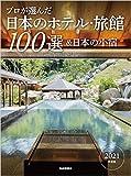プロが選んだ日本のホテル・旅館100選&日本の小宿 2021年度版
