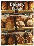Bakery book vol.5 ベーカリーブック(5) (柴田書店MOOK) 画像