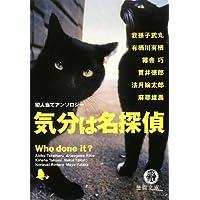 気分は名探偵―犯人当てアンソロジー (徳間文庫)