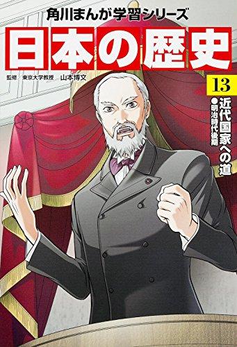 角川まんが学習シリーズ 日本の歴史 (13) 近代国家への道 明治時代後期