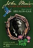 ジョン・ミューア 自然と共に歩いた人生 (NATURE GAME BOOKS―ジョセフ・コーネルネイチャーシリーズ) 画像