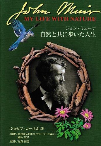 ジョン・ミューア 自然と共に歩いた人生 (NATURE GAME BOOKS―ジョセフ・コーネルネイチャーシリーズ)の詳細を見る